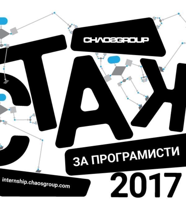 Стажантска програма 2017 - Chaos Group